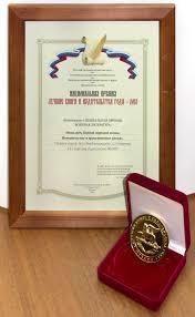 Дипломы и награды Об Академии Национальная премия Лучшие книги и издательства года 2013 в номинации Специальная премия Военная литература