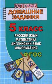 Информатика класс Босова Л Л Учебно методический комплект  Готовые домашние задания 5 класс Русский язык английский язык математика информатика