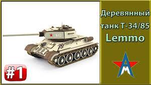 Т-34 обзор и сборка <b>деревянной модели</b> - YouTube