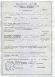 Сертификаты Программируемые логические контроллеры trei b plc  Настоящий сертификат утверждает что Прибор приемно контрольный и управления пожарный trei соответствует Техническому регламенту о требованиях пожарной