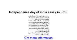 independence day of essay in urdu google docs