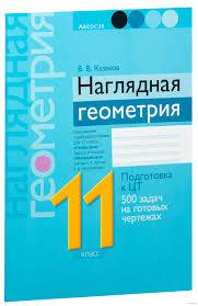 Наглядная геометрия класс Валерий Казаков купить в Минске в  Наглядная геометрия 11 класс фото картинка