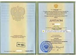 Купить диплом украины в россии avia interclub spb ru Фото Купить диплом украины в россии