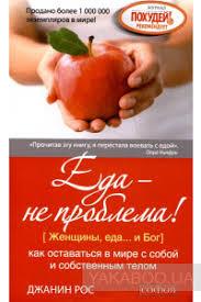 Книга «<b>Еда</b> - <b>не проблема</b>! Как оставться в мире с собой и ...