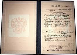 Купить диплом инженера слаботочник Москва и область Защита диплома 30 июня