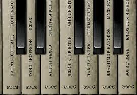 Тема музыки в литературных произведениях Музыкальный класс Тема музыки в литературных произведениях