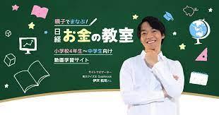 伊沢 拓司 小学校