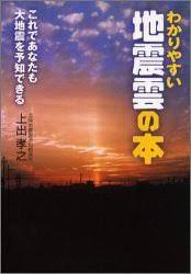 地震 雲 の 種類