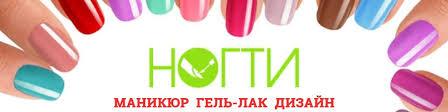 Маникюр Гель-<b>лак</b> Дизайн <b>Ногти Елена</b> Омск   ВКонтакте