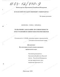 Диссертация на тему Назначение наказания по совокупности  Диссертация и автореферат на тему Назначение наказания по совокупности преступлений и совокупности приговоров