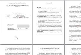 Менеджмент курсовая по бюджетной организации Описание работы на тему Система инновационного заказ реферат теме которые раньше самостоятельно не решали плана Стратегический Анализ