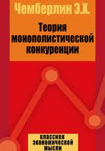 Теория Организации Реферат Теория монополистической конкуренции