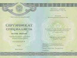 cертификат фармацевта провизора купить или продлить Как купить сертификат провизора фармацевта