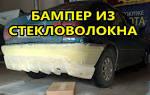 Авто тюнинг бамперов