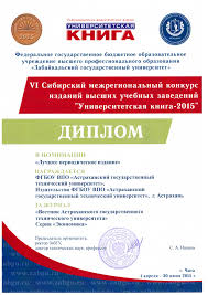 Вестник Астраханского государственного технического университета  Диплом участника конкурса Университетская книга 2015