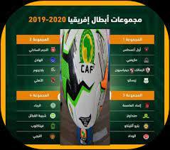 دوري أبطال أفريقيا 2019-2020: المجموعات واقوى المقابلات عربيا و أفريقيا -  المال والتكنولوجيا
