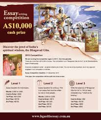 essays on gita swami pratyagatmananda saraswati s japas tram  gita essay competition open to everyone med
