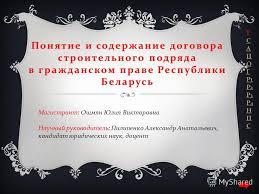Презентация на тему Понятие и содержание договора строительного  1 Понятие и содержание договора строительного подряда