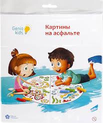 Genio Kids Набор для создания <b>картины на асфальте</b> — купить в ...