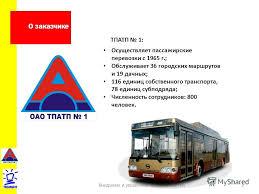 Презентация на тему dif Особенности внедрения системы управления  2 О заказчике