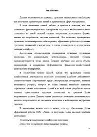 Декан НН Отчет по преддипломной практике в ООО Ашан r   Отчет по преддипломной практике в ООО Ашан Страница 21