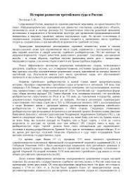История развития третейского суда в России реферат по праву  История развития третейского суда в России реферат по праву скачать бесплатно судов разбирательства международный коммерческий торгово