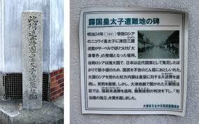 「大津事件」の画像検索結果