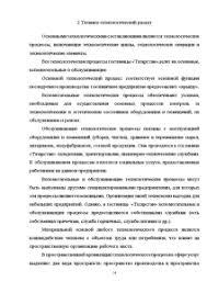 отчет по практике в типографии Отчет по преддипломной практике на типографии