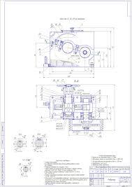Редуктор привод курсовая работа по деталям машин Чертежи РУ Курсовой проект колледж Проектирование привода мешалки