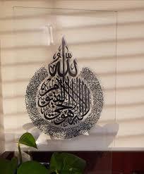 arabic calligraphy ayatul kursi