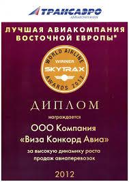 Награды и дипломы Виза Конкорд Авиабилеты и туры продажа бронь  Диплом за высокую динамику роста продаж авиаперевозок 2012