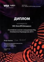 Награды ВТБ Диплом За активное участие в инициативах visa посвященных Евровидению 2017