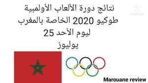 نتائج دورة الألعاب الأولمبية طوكيو 2020 ليوم الأحد 25 يوليوز الخاصة بالمغرب  - YouTube