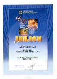Дипломы royal textiles Диплом за лучшее представление продукции на Киевской Международной Контактрактовой Ярмарке 2006 г