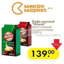 Жокей — Акции и скидки сегодня в магазинах Москвы — Едадил