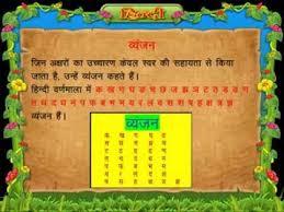 Hindi Vowels And Consonants Chart Hindi Vowels And Consonants