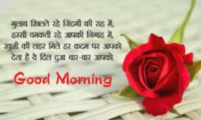 good morning love messages for girlfriend hindi. Good Morning Sweetheart Throughout Love Messages For Girlfriend Hindi