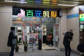 台湾人に流行ってるヘアースタイルってなにか知ってる僕と台湾と時々