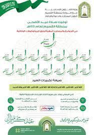 موعد صلاة عيد الأضحي في القصيم 2020-1441