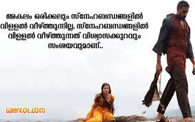 Image of: Sayings Whykol Life Quotes In Malayalam Language