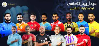 Arabian Gulf League - Home