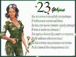 Поздравления на 23 февраля женщинам-военнослужащим и военным медикам с  юмором, официальные, прикольные поздравления для женщин к 23 февраля
