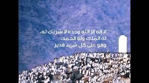 دعاء يوم عرفة بصوت الشيخ مشاري العفاسى - YouTube