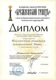 Дипломы Диплом лауреата национальной премии Кремлёвский грандъ