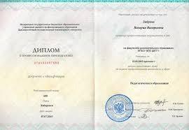 Диплом о профессиональной переподготовке рггу Государственная служба является важным правовым институтом входящим в отрасль административного п Многоуровневость государственно служебных право вых