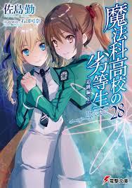 Mahouka Koukou No Rettousei Light Novel 14 Pursuit Chapter I Mahouka Koukou No Rettousei Wiki Fandom