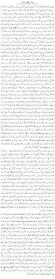 essay terrorism page essay page essay on terrorism in peshawar so  javed chaudhry urdu column about terrorism in javed chaudhry urdu column about current war situation and expository essay steps