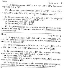 Рабочая программа по учебному курсу Геометрия класс скачать  Контрольная работа № 5