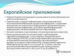 Презентация на тему Андрей Витальевич Шевцов Директор по  21 Европейское приложение diploma supplement призвано сделать диплом легко