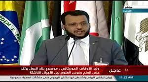 كلمة وزير الشؤون الإسلامية السيد الداه ولد سيد أعمر طالب في مؤتمر الشؤون  الإسلامية بمصر - YouTube